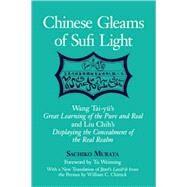 Chinese Gleams of Sufi Light by Murata, Sachiko; Chittick, William C.; Weiming, Tu; Jami; Wang, Tai-Yu; Liu, Chih, 9780791446386